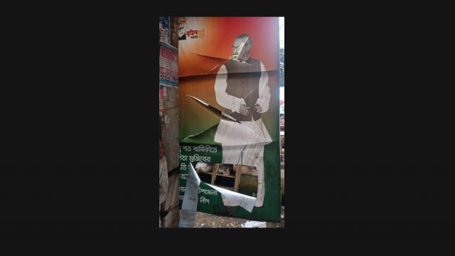 বিজয়নগরে বঙ্গবন্ধুর ছবি সম্বলিত ব্যানার ছিড়ে ফেলেছে দুর্বিত্তরা: থানায় জিডি